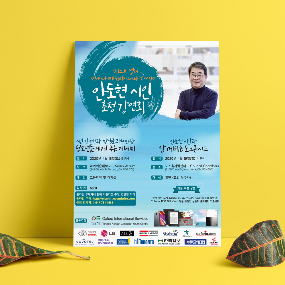 Dohyun Ahn Seminar Poster